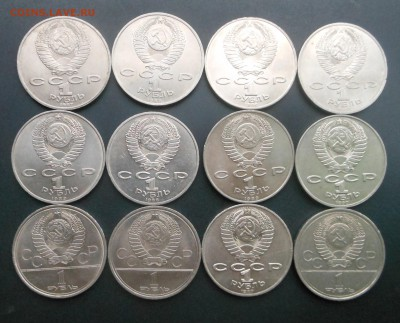 12 рублей, есть нечастые  до 16.07.17 г. - DSCN7689.JPG