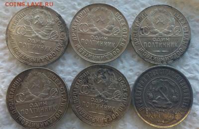 50 копеек 1922-1924г.   ( 6 шт.)  до 13.07.17 - DSC_1530
