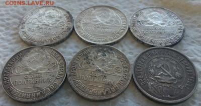 50 копеек 1922-1924г.   ( 6 шт.)  до 13.07.17 - DSC_1532