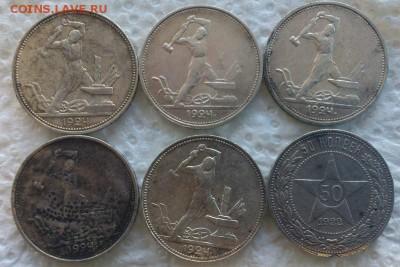 50 копеек 1922-1924г.   ( 6 шт.)  до 13.07.17 - DSC_1533