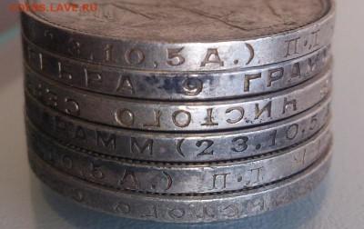 50 копеек 1922-1924г.   ( 6 шт.)  до 13.07.17 - DSC_1535