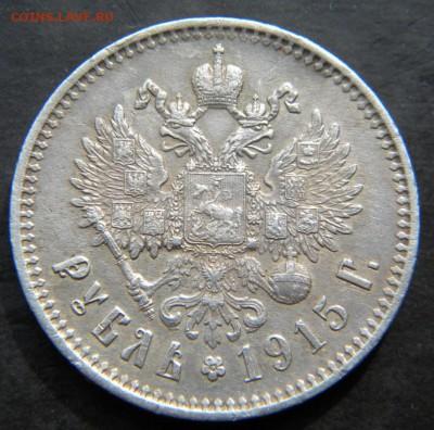 1 рубль  1915  год   ВС ✅___✅  До 16.07.17 в 22.00 МСК. - 083.JPG