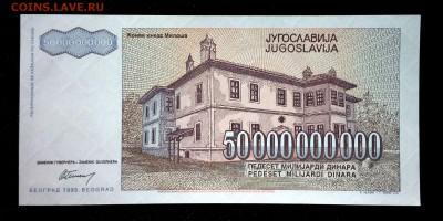 Югославия 50000000000 динар 1993 unc до 19.07.17. 22:00 мск - 1