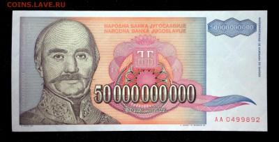 Югославия 50000000000 динар 1993 unc до 19.07.17. 22:00 мск - 2