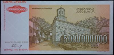 Югославия 5000000000 (5 млрд) динар 1993 unc до 19.07.17. 22 - 1
