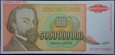 Югославия 5000000000 (5 млрд) динар 1993 unc до 19.07.17. 22 - 2