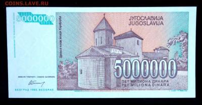 Югославия 5000000 динар 1993 unc до 19.07.17. 22:00 мск - 1