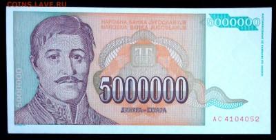 Югославия 5000000 динар 1993 unc до 19.07.17. 22:00 мск - 2