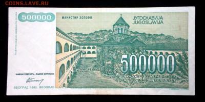 Югославия 500000 динар 1993 unc до 19.07.17. 22:00 мск - 1