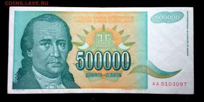 Югославия 500000 динар 1993 unc до 19.07.17. 22:00 мск - 2