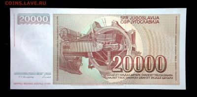 Югославия 20000 динар 1987 unc до 19.07.17. 22:00 мск - 1