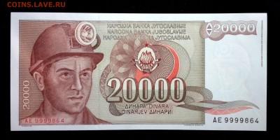 Югославия 20000 динар 1987 unc до 19.07.17. 22:00 мск - 2