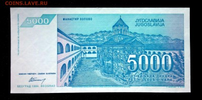 Югославия 5000 динар 1994 unc до 19.07.17. 22:00 мск - 1