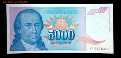 Югославия 5000 динар 1994 unc до 19.07.17. 22:00 мск - 2