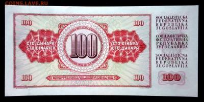 Югославия 100 динар 1986 unc до 19.07.17. 22:00 мск - 1