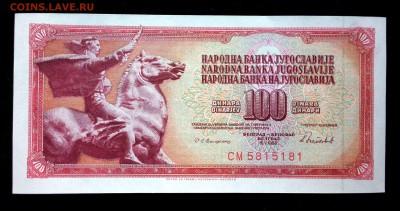 Югославия 100 динар 1986 unc до 19.07.17. 22:00 мск - 2
