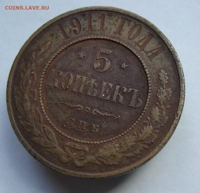 5 копеек 1911 до 14.07 в 22-00 - P1040036.JPG