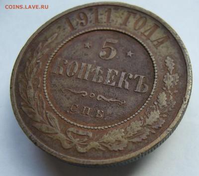 5 копеек 1911 до 14.07 в 22-00 - P1040037.JPG