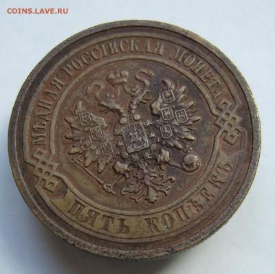 5 копеек 1911 до 14.07 в 22-00 - P1040041.JPG