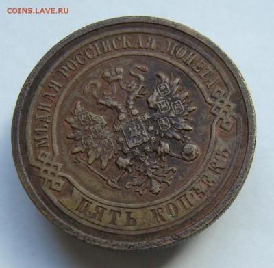 5 копеек 1911 до 14.07 в 22-00 - P1040044.JPG