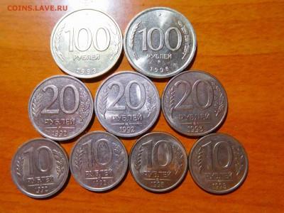 Монеты 1992-1993гг., включая биметалл, до 16.07.2017г. - DSCN1838_thumb