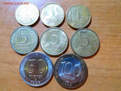 Монеты 1992-1993гг., включая биметалл, до 16.07.2017г. - DSCN1836_thumb