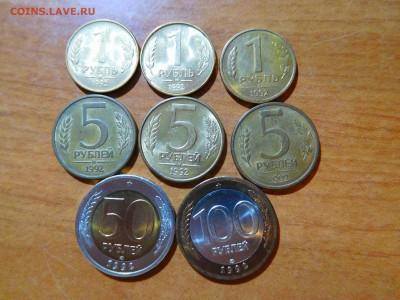 Монеты 1992-1993гг., включая биметалл, до 16.07.2017г. - DSCN1835_thumb