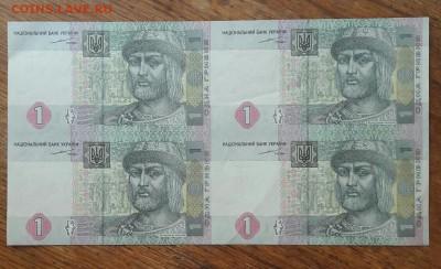 Украина боны лист не резаный на 4 грн  16.07.2017 22:00 - 20170710_121733
