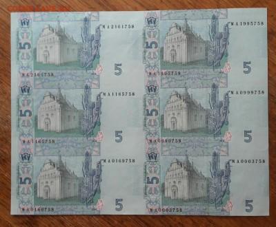 Украина боны лист не резаный на 30 грн  16.07.2017 22:00 - 20170710_105051