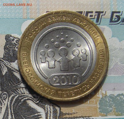 10 рублей 2010 Перепись до 18-07-2017 до 22-00 по Москве - Перепись Р