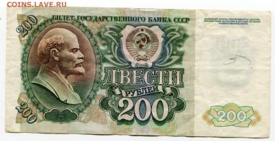 200 рублей 1992 до 18-07-2017 до 22-00 по Москве - 558 Р