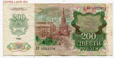 200 рублей 1992 до 18-07-2017 до 22-00 по Москве - 558 А