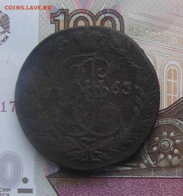 5 копеек 1763 ЕМ до 18-07-2017 до 22-00 по Москве - 5 63 1 Р
