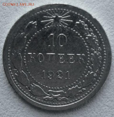 10 копеек 1921 г.  До 16.07. - SAM_7378.JPG