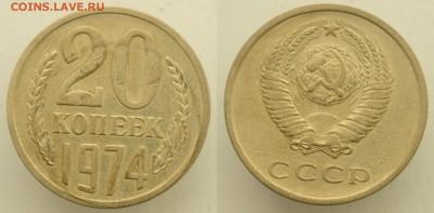 20 копеек 1974г. ---до 18-07-17 в 22-00--- - 20коп1974_1_1