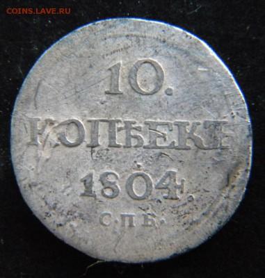 10 копеек 1804 год  ФГ  ✅___ До 16.07.17 в 22.00 МСК - 126.JPG