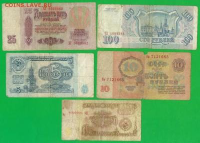 1, 5, 10, 25, 100 руб. 1961-1993г. окон. в 18.07.2017г. - ф7 001