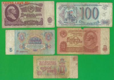 1, 5, 10, 25, 100 руб. 1961-1993г. окон. в 18.07.2017г. - ф8 001