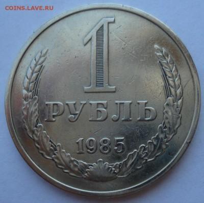 1 рубль 1985 СССР №2 до 22:00 18.07.2017 - DSC08962.JPG