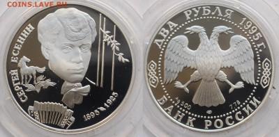 2 рубля 1995г. Есенин, пруф ---18-07-17 в 22-00--- - 1руб1995_1_1