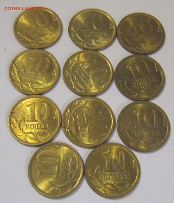 Монеты в блеске.Фикс до закрытия темы - IMG_6393_NEW