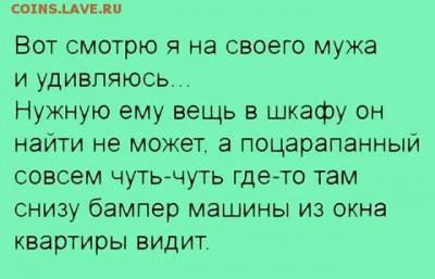 юмор - 045