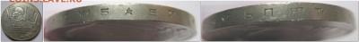 Фото редких разновидностей Юбилейных монет СССР 1965-1991 гг - 2017-07-17_221202