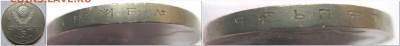 Фото редких разновидностей Юбилейных монет СССР 1965-1991 гг - 2017-07-17_221243