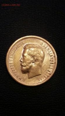 Золотые монеты Николая II - 10_rublej_1898_god_ag