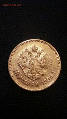 Золотые монеты Николая II - 10_rublej_189