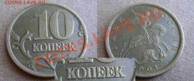 Бракованные монеты - Раздвоенность