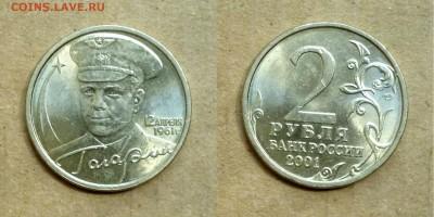 Мешковые монеты РАННИХ СОВЕТОВ и РФ за Lv - Копия P1140062