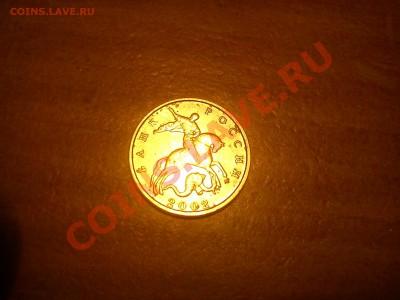 Коллекционные монеты форумчан (золото) - DSC00203.JPG