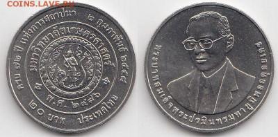 Монеты Тайланда - 72летие университета Касерстат
